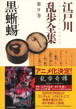 黒蜥蜴~江戸川乱歩全集第9巻~-電子書籍