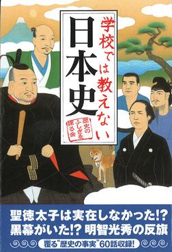 学校では教えない日本史-電子書籍