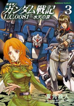 機動戦士ガンダム戦記 U.C.0081―水天の涙―(3)-電子書籍