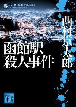 函館駅殺人事件-電子書籍