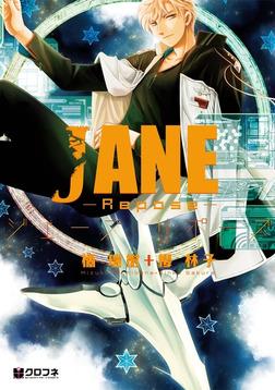 JANE -Repose--電子書籍