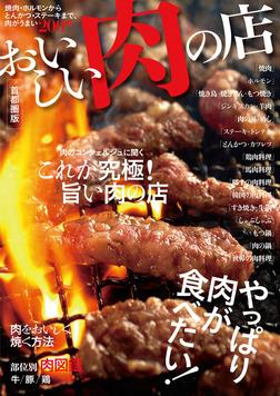 おいしい肉の店 首都圏版-電子書籍