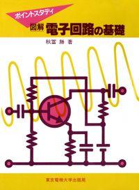 図解 電子回路の基礎