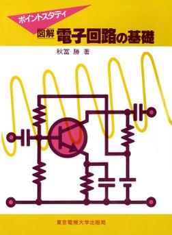 図解 電子回路の基礎-電子書籍