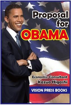 Proposal for Obama-電子書籍