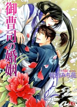 御曹司の婚姻-電子書籍