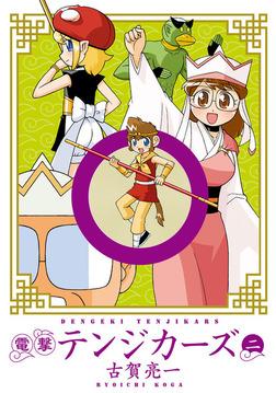 電撃テンジカーズ(2)-電子書籍