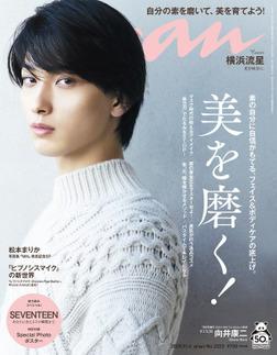 anan(アンアン) 2020年 11月4日号 No.2223[美を磨く!]-電子書籍