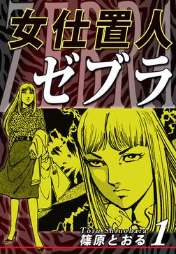女仕置人ゼブラ(1)-電子書籍