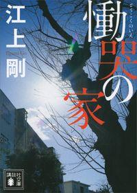 慟哭の家(講談社文庫)
