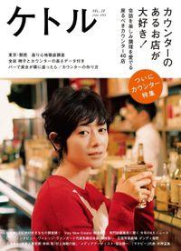 ケトル Vol.19  2014年6月発売号 [雑誌]