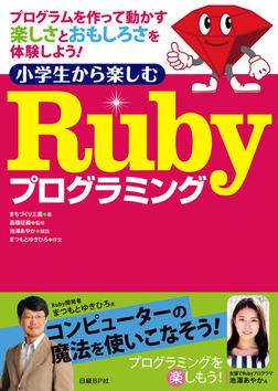 小学生から楽しむ Rubyプログラミング-電子書籍
