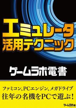 ゲームラボ電書 エミュレータ活用テクニック-電子書籍