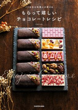 パリ在住の料理人が教える もらって嬉しいチョコレートレシピ-電子書籍
