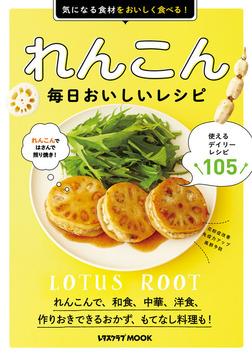 れんこん 毎日おいしいレシピ-電子書籍