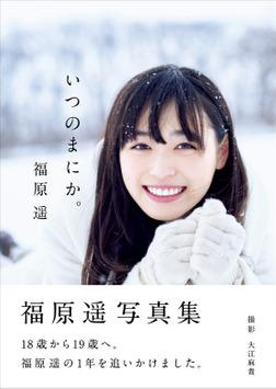 福原遥 写真集 『 いつのまにか。 』-電子書籍