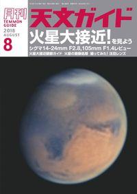 天文ガイド2018年8月号