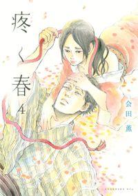 疼く春 分冊版(4)