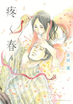疼く春 分冊版(4)-電子書籍