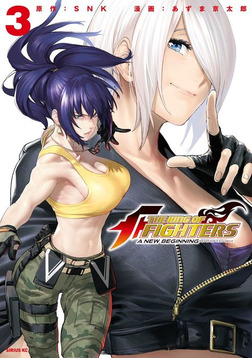 THE KING OF FIGHTERS ~A NEW BEGINNING~(3)-電子書籍