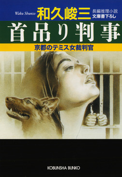 首吊り判事~京都のテミス女裁判官~-電子書籍