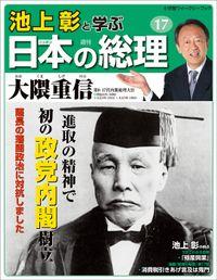 池上彰と学ぶ日本の総理 第17号 大隈重信
