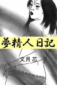 夢精人日記