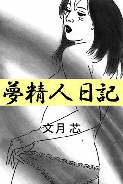 夢精人日記-電子書籍