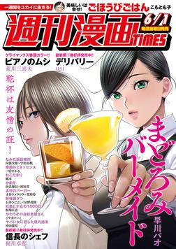 週刊漫画TIMES 2018年6/1号-電子書籍