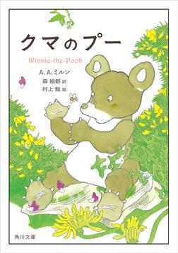 クマのプー【電子限定イラストカラー版】-電子書籍