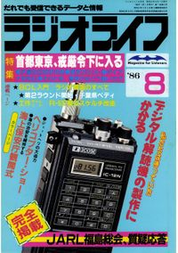 ラジオライフ 1986年 8月号