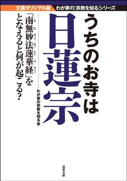 うちのお寺は日蓮宗-電子書籍