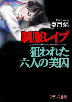 【制服レイプ】狙われた六人の美囚-電子書籍