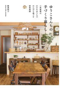「ゆうこさんちの手づくり暮らし 三角屋根の小さなおうちでのんびり過ごす家族時間」シリーズ