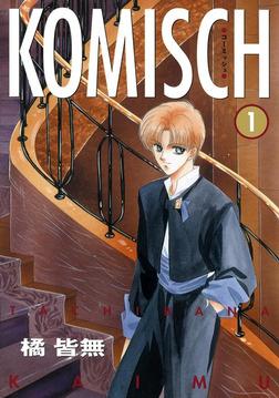 KOMISCH(1)-電子書籍