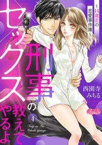 刑事のセックス教えてやるよ~14歳差の恋愛事件簿~(4)
