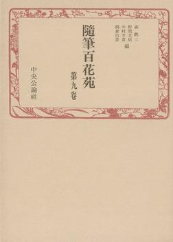随筆百花苑〈第9巻〉-電子書籍