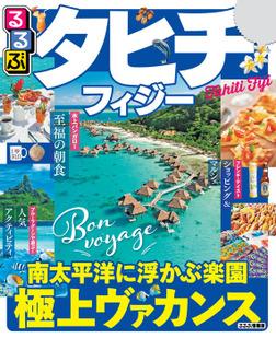 るるぶタヒチ・フィジー(2019年版)-電子書籍