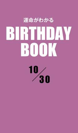 運命がわかるBIRTHDAY BOOK  10月30日-電子書籍
