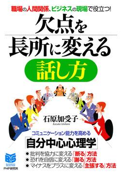 職場の人間関係、ビジネスの現場で役立つ! 欠点を長所に変える話し方-電子書籍