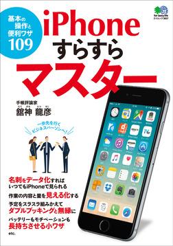 iPhoneすらすらマスター-電子書籍