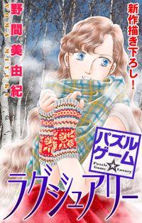 Love Silky パズルゲーム☆ラグジュアリー story04