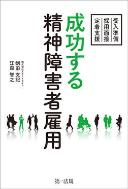 成功する精神障害者雇用 ~受入準備・採用面接・定着支援~-電子書籍