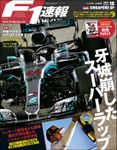F1速報 2018 Rd15 シンガポールGP号