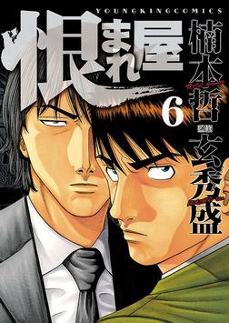 恨まれ屋 / 6-電子書籍