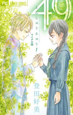 49【マイクロ】(1)-電子書籍