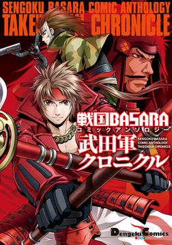 戦国BASARA コミックアンソロジー 武田軍クロニクル-電子書籍