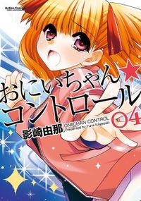 おにいちゃん★コントロール / 4