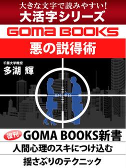【大活字シリーズ】悪の説得術-電子書籍