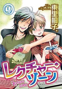レクチャー・ゾーン 4-電子書籍